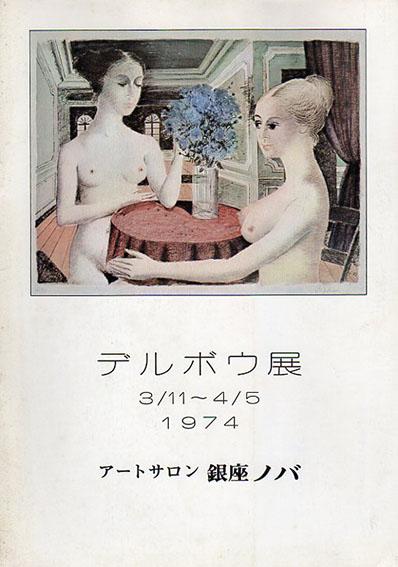 デルボウ展 Paul Delvaux/ポール・デルヴォー
