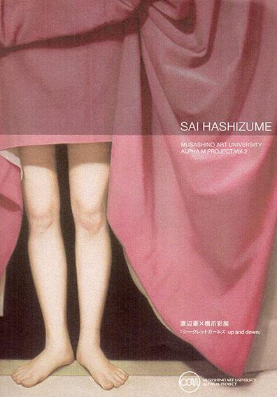 渡辺豪×橋爪彩 シークレットガールズ up and down/Sai Hashizume