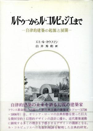 ルドゥーからル・コルビュジエまで 自律的建築の起源と展開/エミール・カウフマン 白井秀和訳