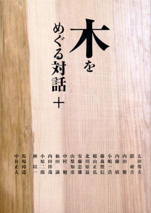 木をめぐる対話+/藤森照信/安藤忠雄/隈研吾他