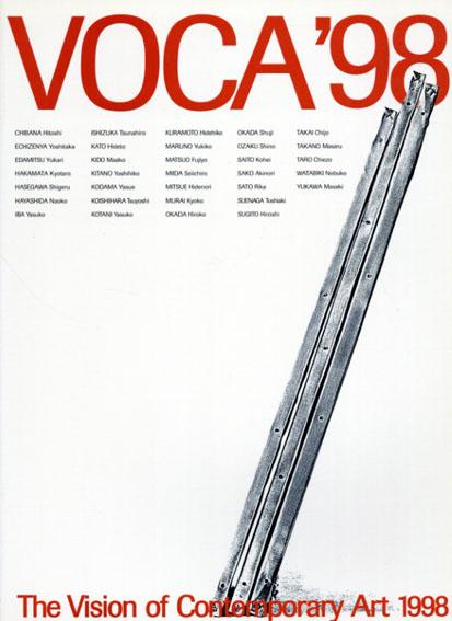 VOCA '98/「VOCA展」実行委員会他編 児玉靖枝/杉戸洋/伊庭靖子他