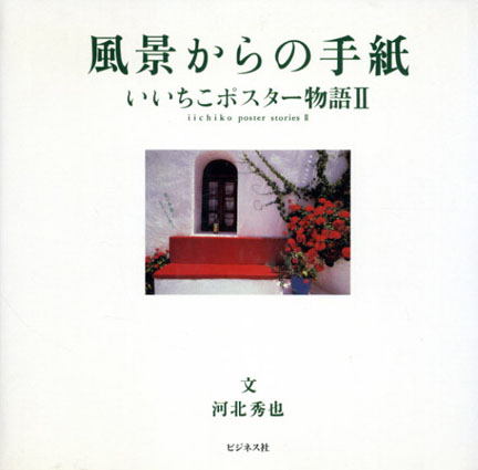 風景からの手紙 いいちこポスター物語2/河北秀也