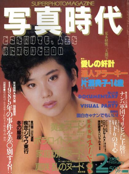 写真時代2 1986/末井昭編 荒木経惟/森山大道他