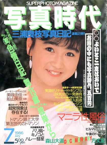 写真時代7 1986/末井昭編 荒木経惟/森山大道他