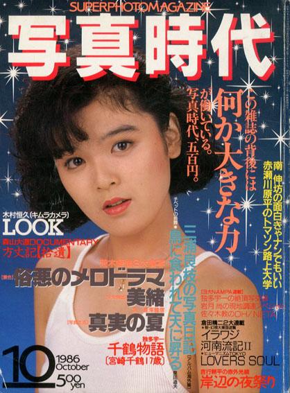 写真時代10 1986/末井昭編 荒木経惟/森山大道他