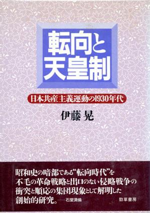 転向と天皇制 日本共産主義運動の1930年代/伊藤晃