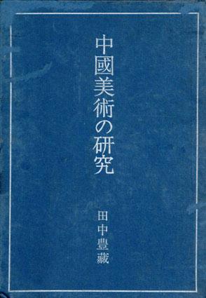中国美術の研究/田中豊蔵