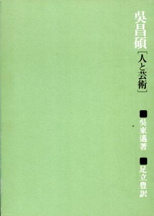 呉昌碩 人と芸術/呉東邁 足立豊訳