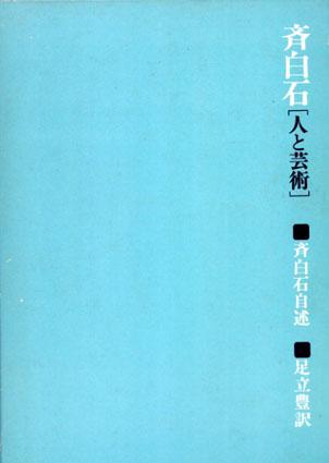 斉白石 人と芸術/斉白石 張次渓 足立豊訳