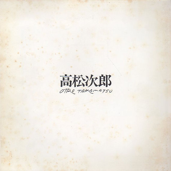 高松次郎展/Jiro Takamatsu