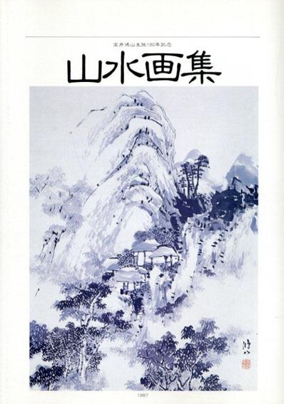 高井鴻山 山水画集 高井鴻山生誕180年記念/