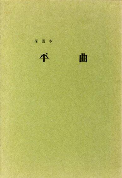 採譜本 平曲/藤井制心