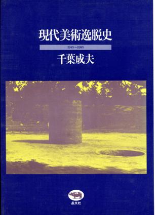 現代美術逸脱史1945~1985/千葉成夫