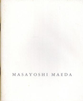 前田昌良作品集2 The Works of Masayoshi Maeda/