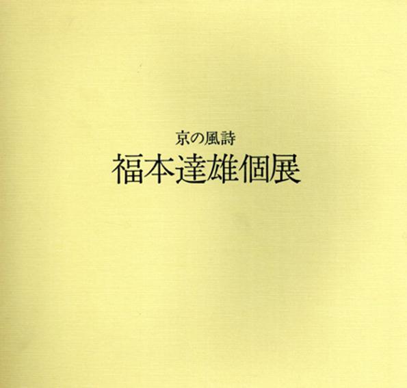 福本達雄個展 今日の風詩/