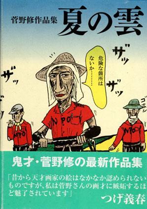 夏の雲 菅野修作品集/菅野修