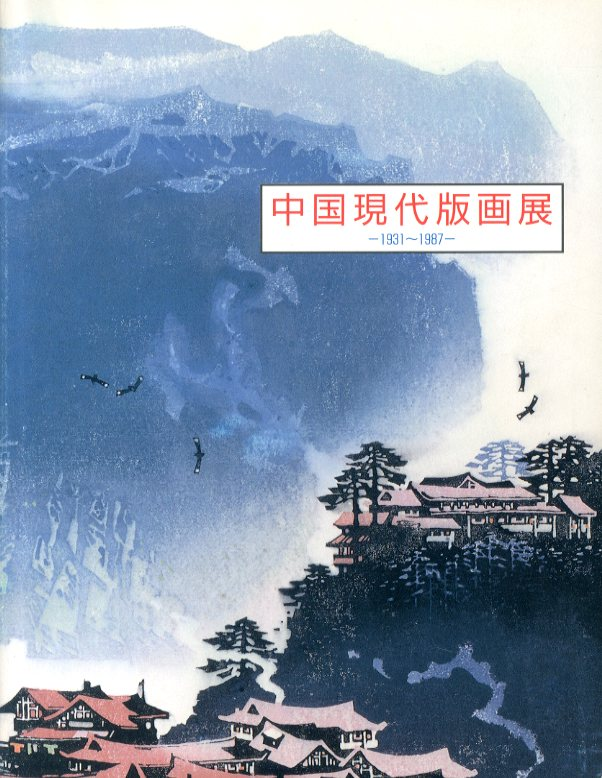 中国現代版画展 1931~1987/