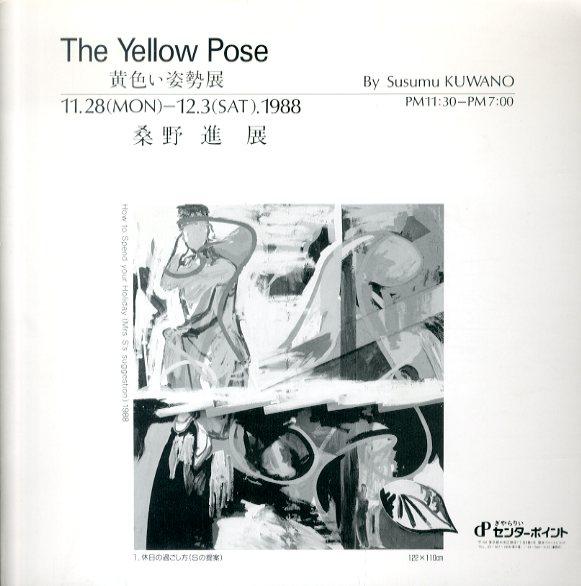 桑野進 黄色い姿勢 展 The Yellow Pose/