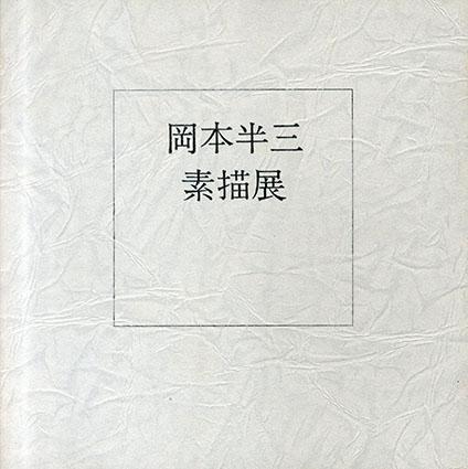岡本半三素描展/