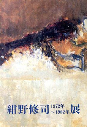 紺野修司 1972年~1982年 展/