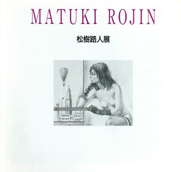 松樹路人展/Rojin Matsuki