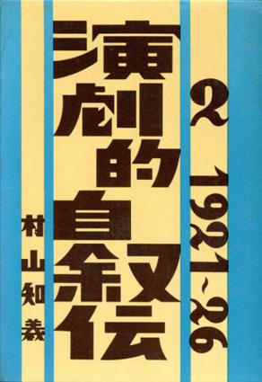 演劇的自叙伝2/村山知義
