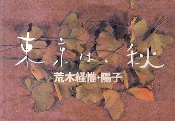 東京は、秋/荒木経惟+陽子