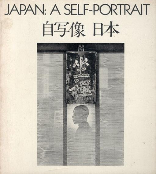自写像 日本 Japan: A Self-Portrait/山岸章二編 奈良原一高/深瀬昌久/森山大道/植田正治他