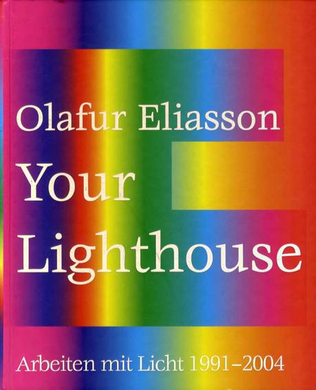オラファー・エリアソン Olafur Eliasson: Your Lighthouse Works with Light 1991-2004/Holger Broeker/Jonathan Crary/Richard Dawkins