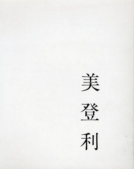 荒木経惟写真集 美登利/荒木経惟