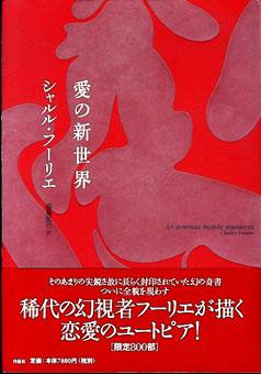 愛の新世界/シャルル・フーリエ
