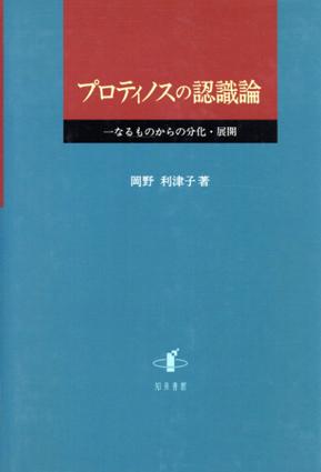 プロティノスの認識論 一なるものからの分化・展開/岡野利津子