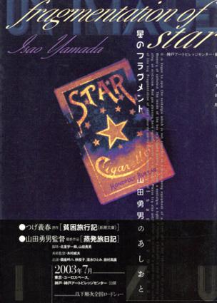 星のフラグメント 山田勇男のあしおと/神戸アートビレッジセンター編集