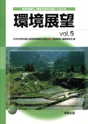 環境展望 Vol.5 地球温暖化、環境汚染を克服しうる社会へ/日本科学者会議公害環境問題研究委員会編