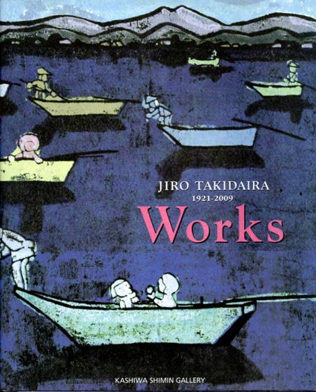 改訂版 Jiro Takidaira 1921-2009 Works 滝平二郎の仕事展/
