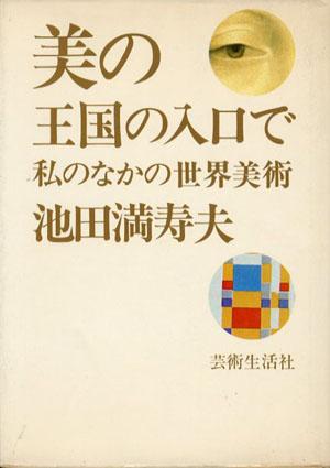美の王国の入り口で 私のなかの世界美術/池田満寿夫