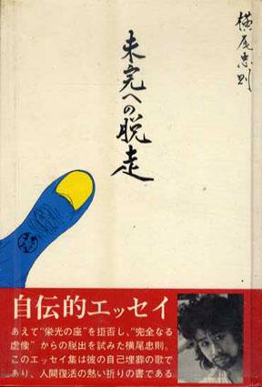 未完への脱走/横尾忠則