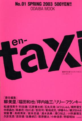En-Taxi 全46冊揃/福田和也/坪内祐三/リリー・フランキー/重松清/柳美里他編