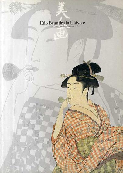 美人画 Edo Beauties in Ukyiyo-e/