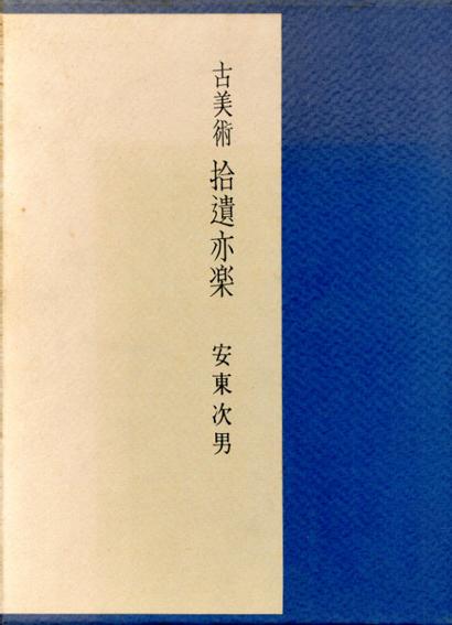 古美術 拾遺亦楽/安東次男