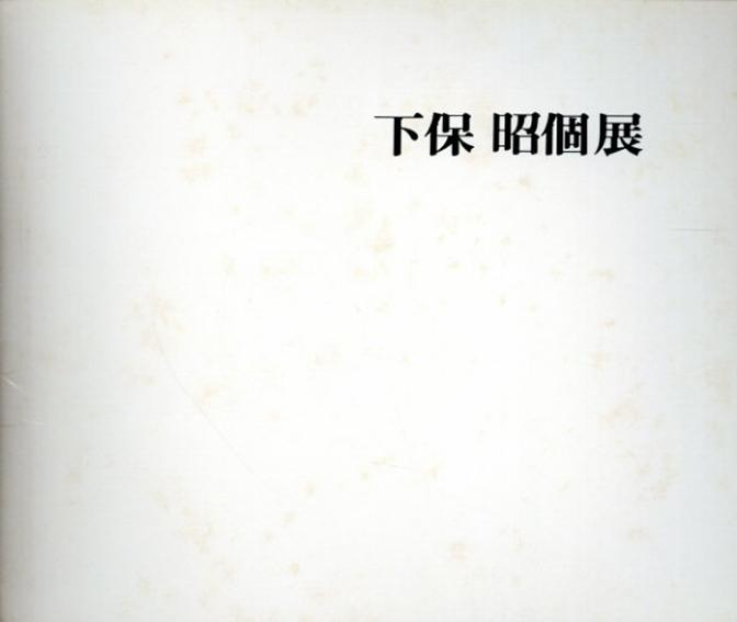 下保昭個展/下保昭