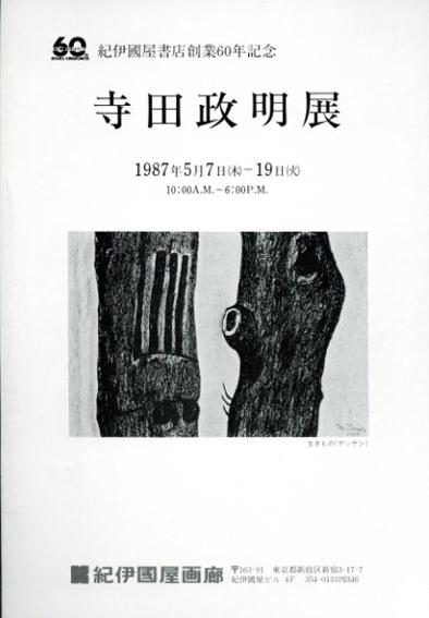 寺田政明展 紀伊國屋書店創業60年記念/寺田政明