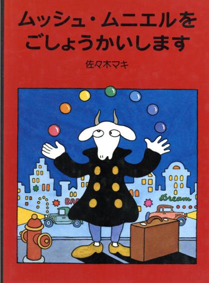 ムッシュ・ムニエルをごしょうかいします 日本傑作絵本シリーズ/佐々木マキ