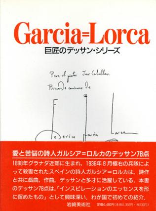 ガルシア=ロルカ 巨匠のデッサンシリーズ/ロルフ・ブレーザー