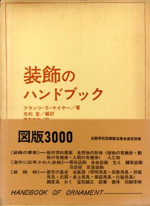装飾のハンドブック/フランツ S.マイヤー 毛利登訳