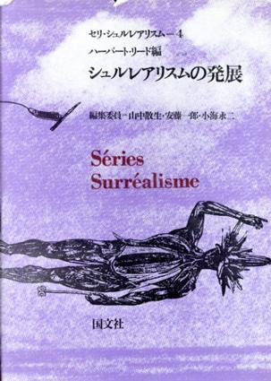 シュルレアリスムの発展 セリ・シュルレアリスム4/ハーバート・リード編