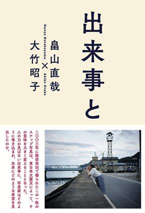 出来事と写真/畠山直哉/大竹昭子