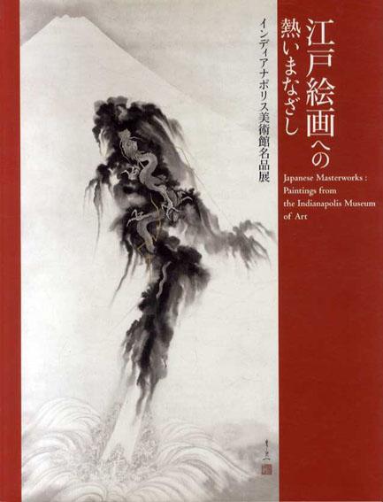 江戸絵画への熱いまなざし インディアナポリス美術館名品展/