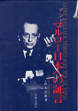 アンドレ・マルロー日本への証言/竹本忠雄