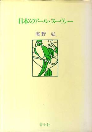 日本のアール・ヌーヴォー/海野弘